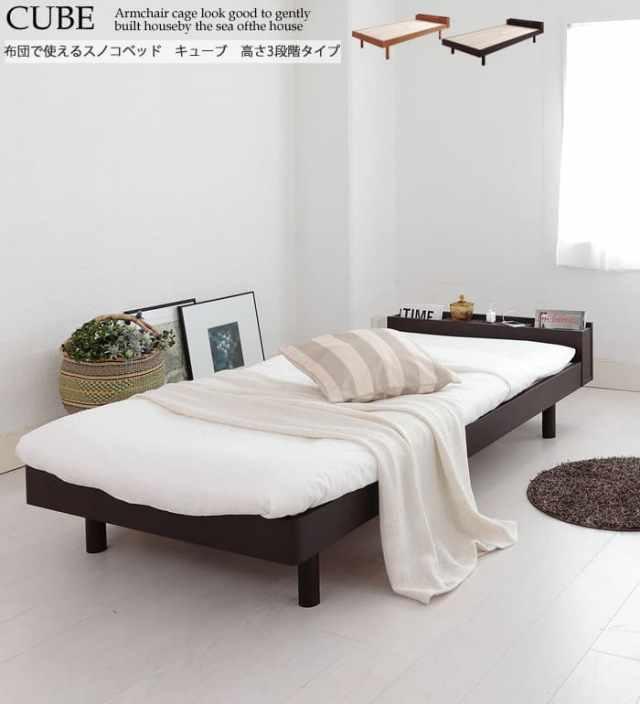 布団で使えるスノコベッド キューブ 高さ3段階タイプ