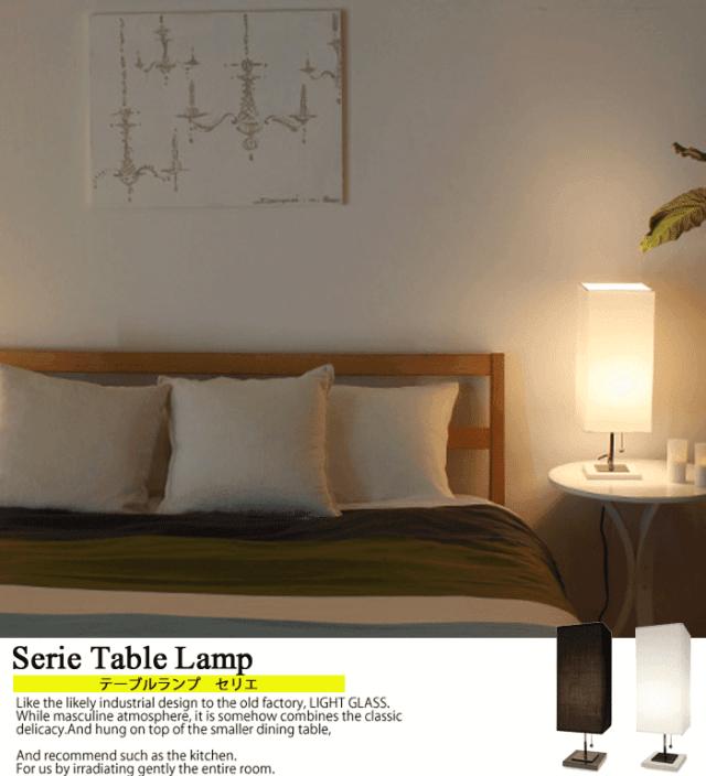 Serie table lampq