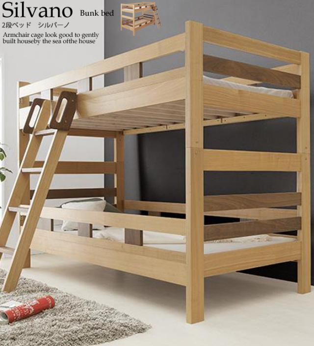 天然木2段ベッド<br>Silvano(シルヴァーノ)