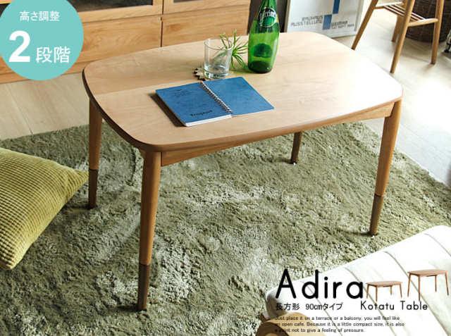 こたつテーブル Adira(アディラ) 長方形 幅90cmタイプ
