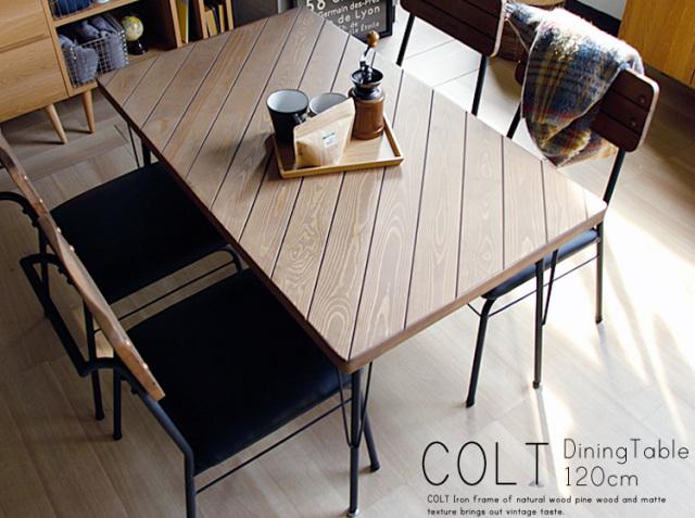 ダイニングテーブル COLT(コルト)幅120cmタイプ