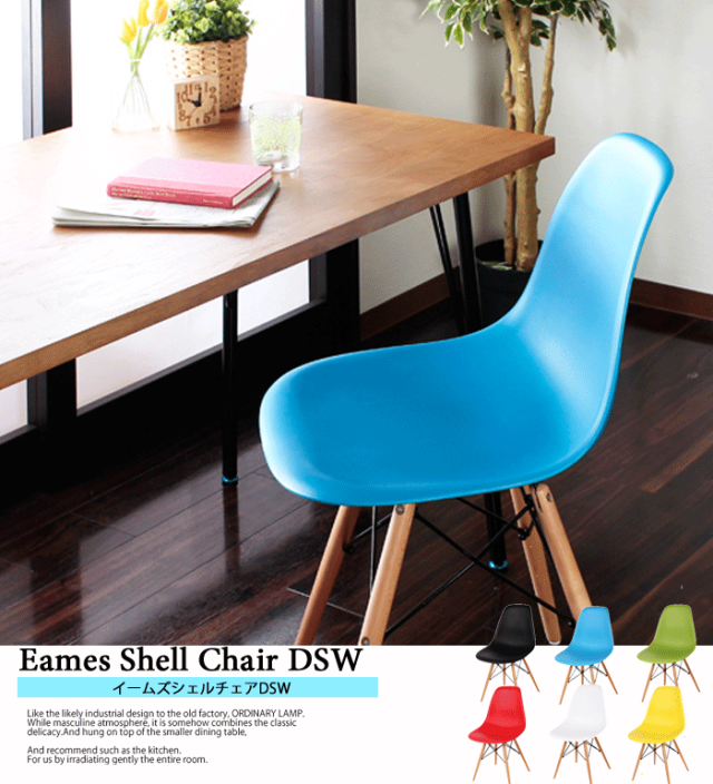 Eames shell chair dsw top1