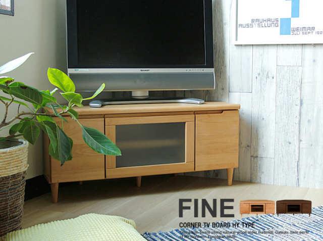コーナーテレビボード FINE(ファイン)ハイタイプ