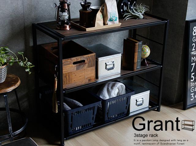 3段ラック Grant90(グラント)