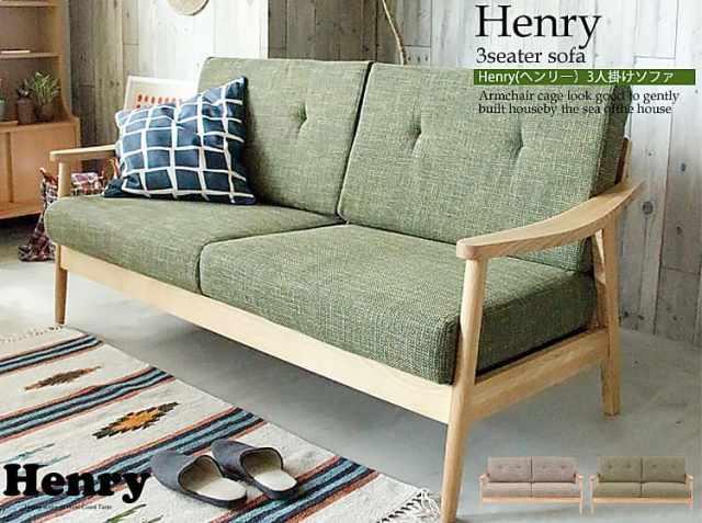 3人掛けソファー  Henry(ヘンリー)