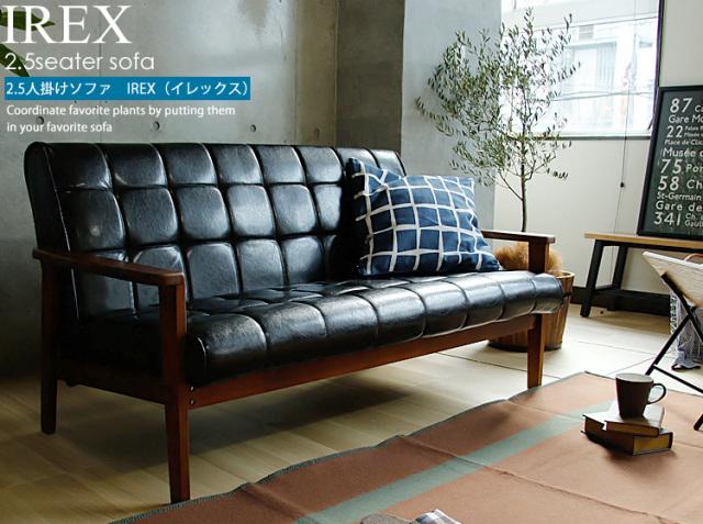2.5人掛けバイキャストレザーソファ IREX(イレックス)
