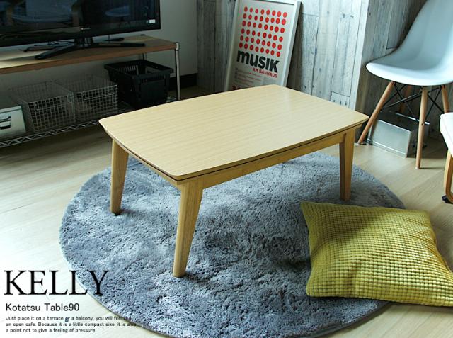 こたつテーブル KELLY(ケリー)長方形 幅90cmタイプ