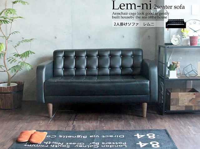 Lem-ni(レムニ) 2人掛けソファ