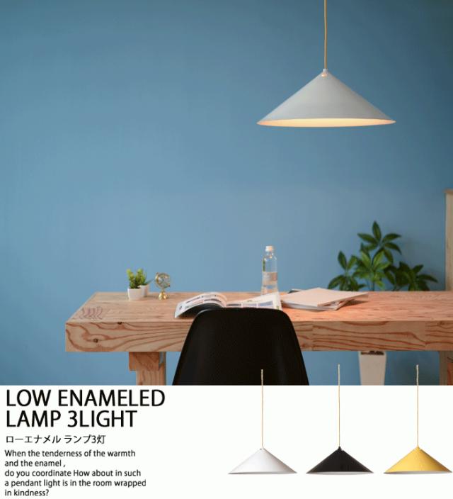 Low enameled lamp 3light top1