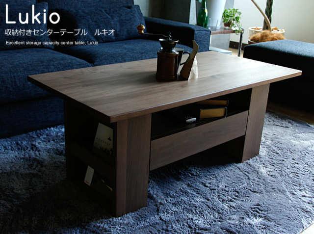 センターテーブル Lukio(ルキオ)