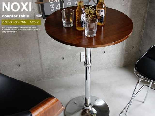 カウンターテーブル NOXI(ノクシィ)