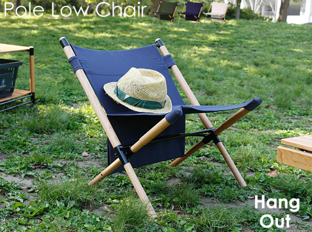 Pole Low Chair Hang Out(ハングアウト)