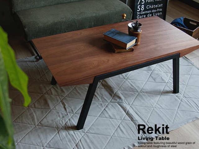 センターテーブル Rekit(レキット)