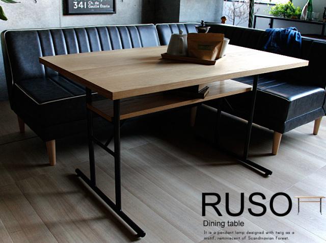 ダイニングテーブル RUSO(ルソー)
