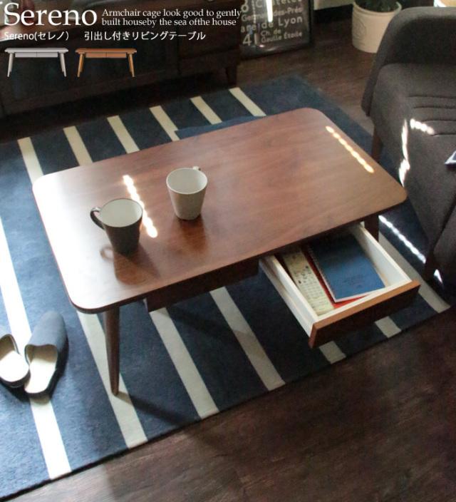 Sereno(セレノ)<br>引出し付きリビングテーブル
