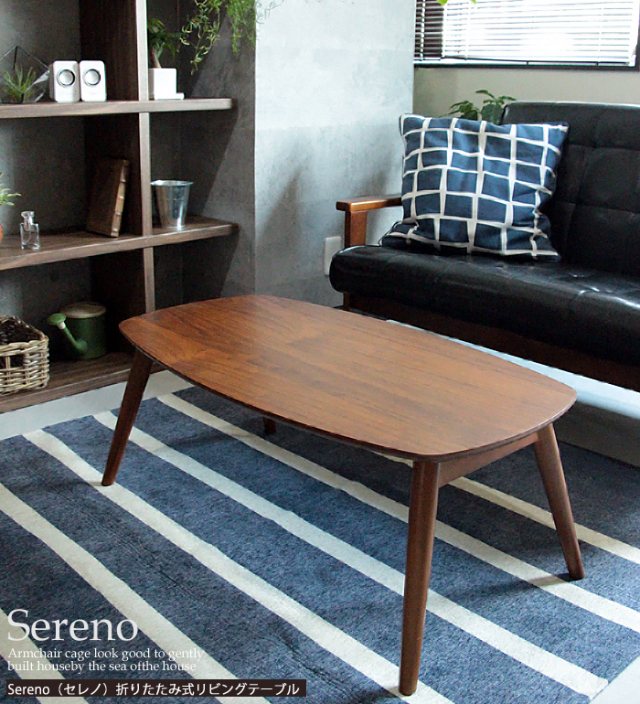 Sereno(セレノ) 折りたたみ式リビングテーブル