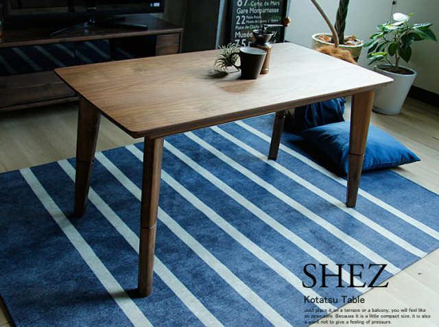 継脚こたつテーブル SHEZ(シェズ) 長方形 幅120cmタイプ