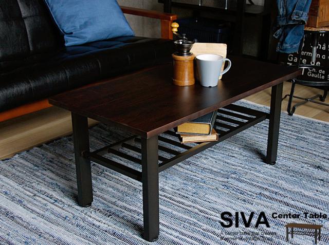 センターテーブル SIVA(シーバ)