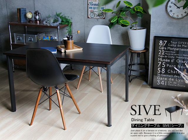 ダイニングテーブル SIVE(シーブ)