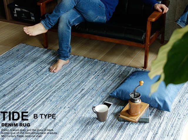 デニムラグ TYDE(タイド)Bタイプ