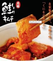 元祖くにを・鮭キムチ/250g【2016お土産ギフト推奨商品】