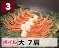3)極上ボイル本ズワイガニ 大サイズ  7肩