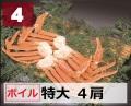 【送料無料】4)極上ボイル本ズワイガニ 特大サイズ 4肩
