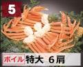 5)極上ボイル本ズワイガニ 特大サイズ 6肩