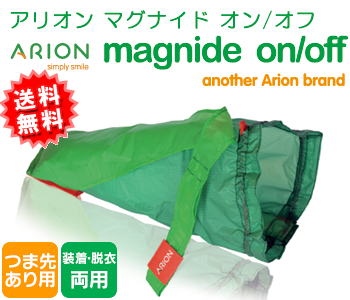Arion マグナイド オン/オフ(弾性ストッキングの装着補助) つま先あり/装着・脱衣対応