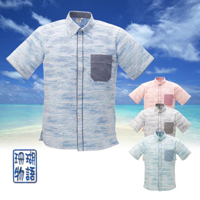 かりゆしウェア 沖縄産アロハシャツ メンズ 大海原柄 ボタンダウン