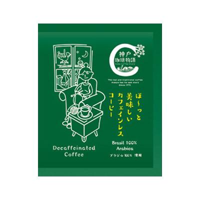 カフェインレスドリップブラジル