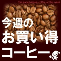 【通販限定お買い得コーヒー】コロンビアブレンド500g
