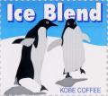 アイスコーヒー(直火焙煎)