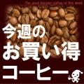 【通販限定お買い得コーヒー】炭火ハウスブレンド(紀州備長炭焙煎)500g