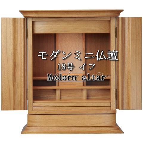 【モダンミニ仏壇】【国産】 18号イフ 桐材 【送料無料!!】