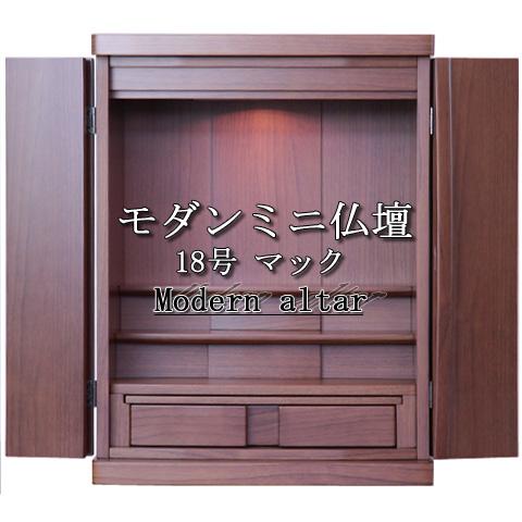 【モダンミニ仏壇】18号 マック ウォールナット調 【送料無料!!】