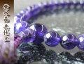 女性用数珠(京念珠)紫水晶 7mm玉仕立の通販,販売