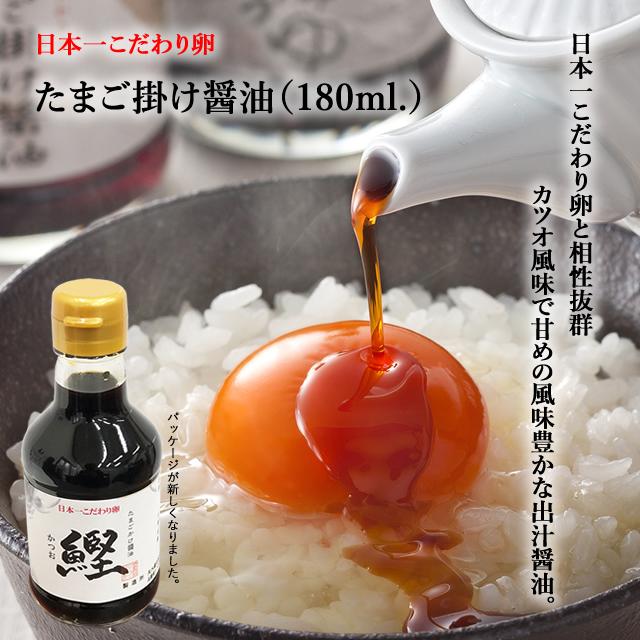 日本一こだわり卵 たまご掛け醤油(180ml.)