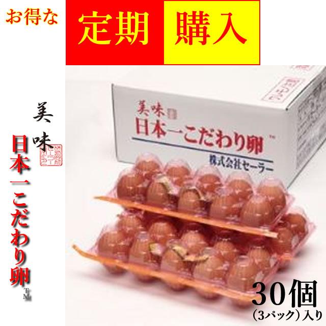 日本一こだわり卵定期購入30個入り