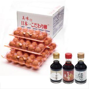 日本一こだわり卵60個(6パック)+こだわり醤油3種セット