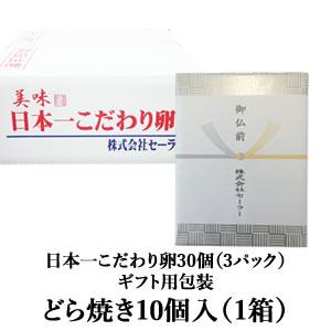 ギフト用日本一こだわり卵30個(3パック)+どら焼き10個セット