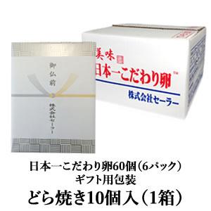 ギフト用日本一こだわり卵60個(6パック)+どら焼き10個セット