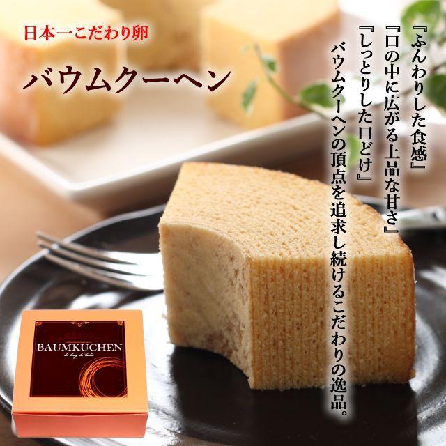 日本一こだわり卵バウムクーヘン