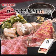 極上 黒毛和牛 ロースすき焼き肉 1kg