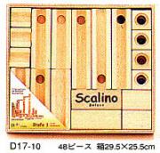 スカリーノ・基本セット