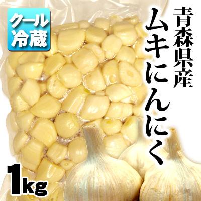 【冷蔵便】青森県産ムキにんにく 台無 1 kg【※冷凍品との同梱不可】【業務用】