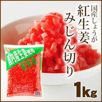 国産生姜使用 紅しょうが みじん切り 1Kg