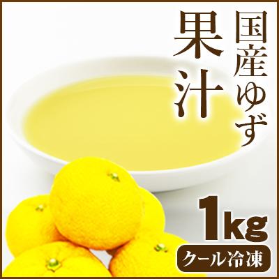 【冷凍便】国産冷凍ゆず果汁 1Kg  柚子皮100% 添加物不使用 【※冷凍品以外との同梱不可】【業務用】