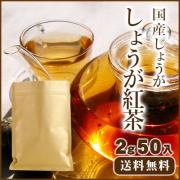しょうが紅茶大容量