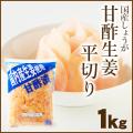 国産生姜使用 甘酢平切 1Kg